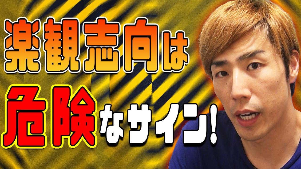 [サムネイル]s166.20200725永井翔_楽観思考は危険なサイン!