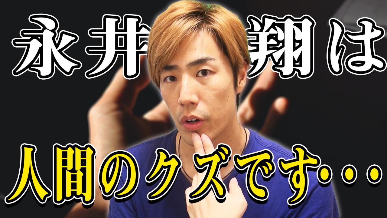 [サムネイル]s167.20200726永井翔_永井翔は人間のクズです・・・