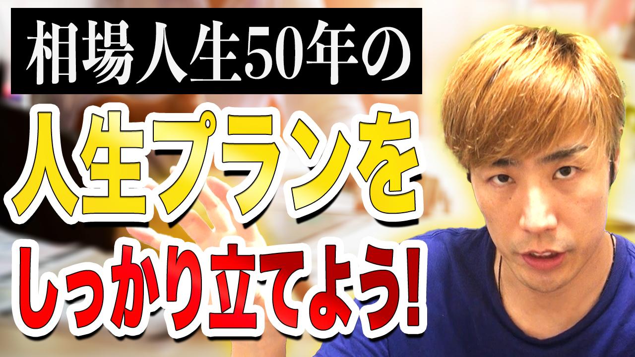 [サムネイル]s164.20200725永井翔_相場人生50年のプランをしっかりと立てよう!