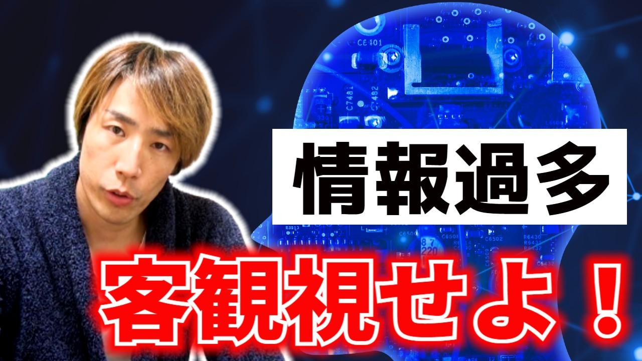 b8.20201201永井翔_客観視せよ【サムネイル】