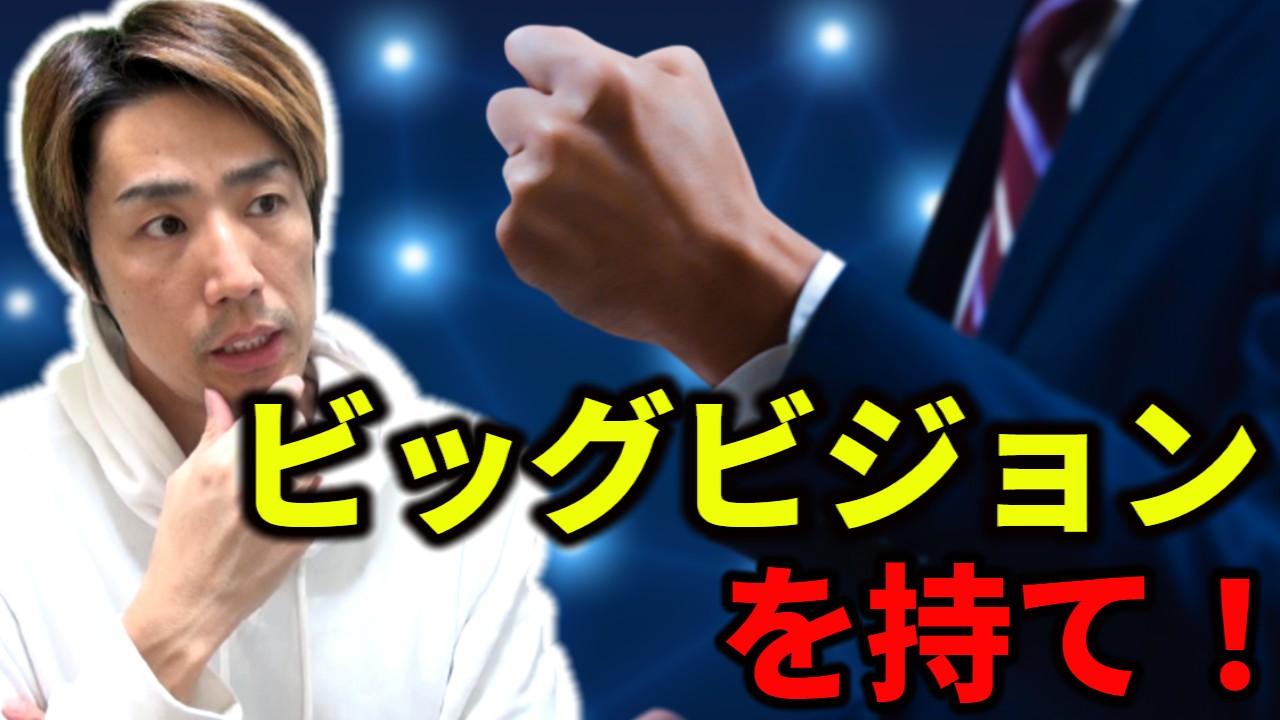 b18.20201217永井翔_ビッグビジョンを持て!【サムネイル】