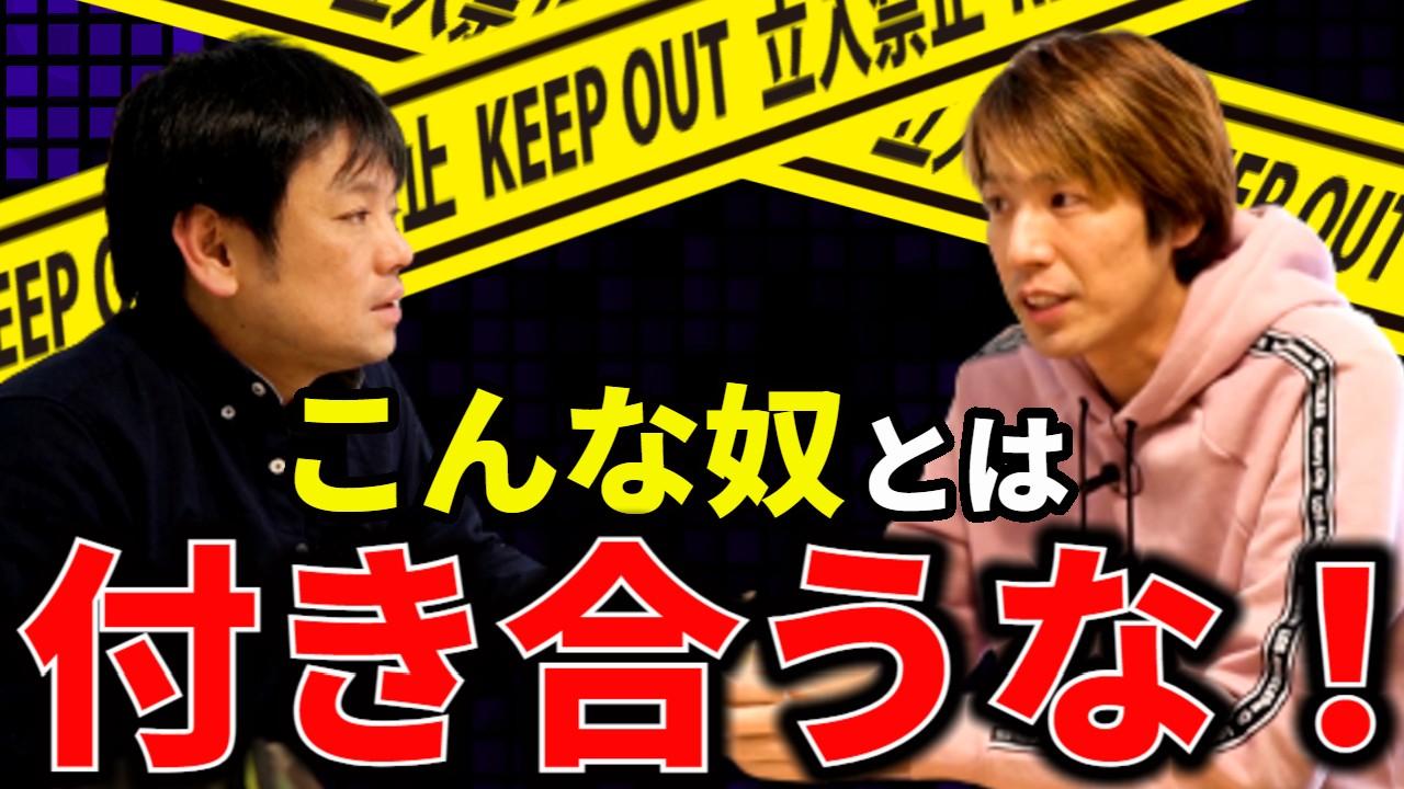 b24.20210106永井翔kinami②_こんな奴とは付き合うな!【サムネイル】