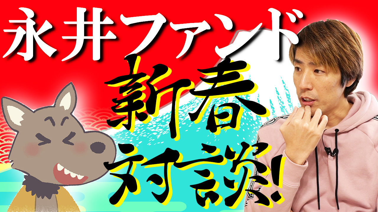m43.20210106永井翔マサ①_永井ファンド新春対談! サムネ