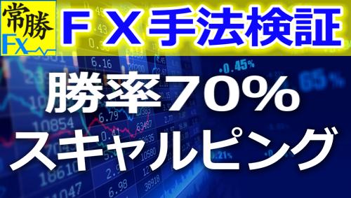 【手法検証】勝率70%のスキャルピングの順張り手法!