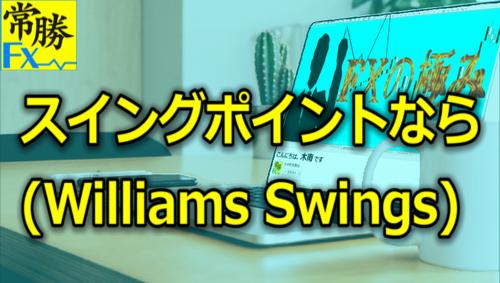【Williams Swings】スイングポイントのインジを発見しました!