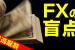 【常勝FX】 初心者ほど勘違いする株式投資、FX(為替)の盲点とは