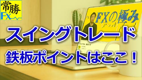 『稼げるFX』スイングトレード必勝チャート分析