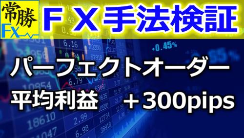 【FX手法検証】平均利益300pipsのパーフェクトオーダー手法