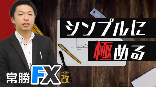 ライントレードを極めるFX永井直伝㊙テクニック