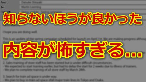 【日本初公開】ヒラリーが捨てたEメールの内容が大暴露!