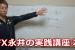 FX永井のトレード実践講座② 毎日3分で出来る勝つ為の必勝法!