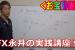 FX永井のトレード実践講座⑤ 有料級動画ですが今回は公開します。