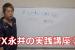 FX永井のトレード実践講座⑦ 勝ち組になる為の永井流トレード戦略!