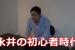 FX-億越え永井の初心者時代の失敗!