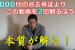 """見逃し厳禁:コメント返信でポロっと""""FXの本質""""を語る永井"""