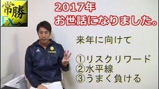『2017年』常勝FX永井翔:年末のご挨拶