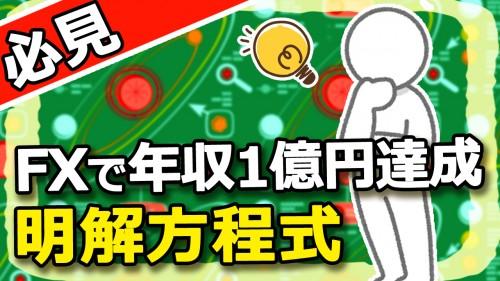 FXで年収1億円達成するための方程式!