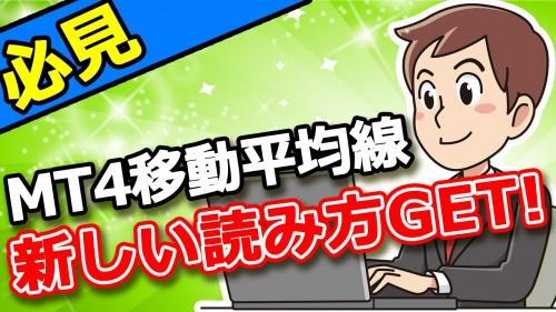 ★MT4移動平均線の新しい読み方『20万円の情報をプレゼント』