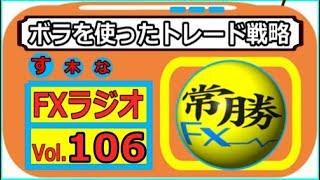 【常勝FXラジオ】イギリスではローソク足より〇〇が人気!・・・Vol.106