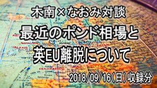 木南×なおみ対談『最近のポンド相場とイギリスEU離脱について』