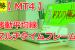 マルチタイムフレーム(MTF)移動平均線(MA)の作り方