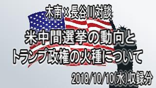 木南×長谷川対談 『米中間選挙の動向とトランプ政権の火種について』