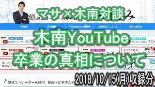 マサ×木南対談『木南YouTube卒業の真相について』