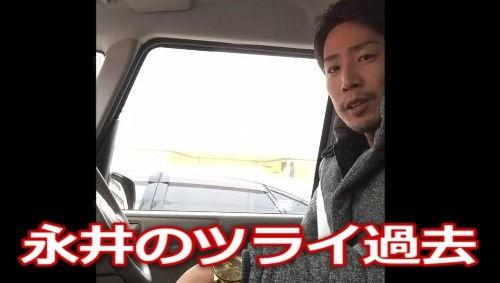 FX億トレーダー永井の過去のツライ体験話!